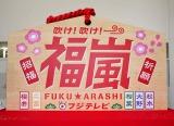 『福嵐』キャンペーン記者会見で初お披露目された巨大絵馬 (C)フジテレビジョン