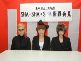 「SHA・SHA・SHA 謝罪会見」を開いたあやまんJAPAN