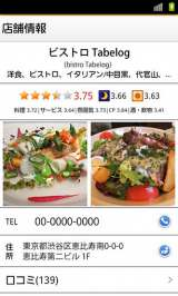 Android端末向けに『食べログ』アプリが配信された。