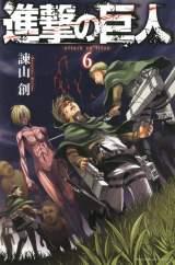 最新『進撃の巨人 6』(著・諫山創/講談社)