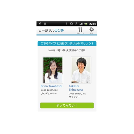 「KDDI ∞ Labo」第一期の最優秀アプリに選ばれた『ソーシャルランチ』アプリ
