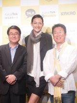 本国カカオトーク共同代表のリ・ソウヴ氏(左)、モデルの冨永愛(中)、カカオジャパン代表取締役社長のパク・チャジン氏(右)が発表会に参加。