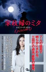『家政婦のミタ エピソード・ゼロ』(日本テレビ刊)