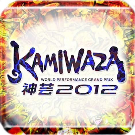 一万円札が一千万円の札束に変わる『KAMIWAZA 〜神芸〜2012』公式アプリ。