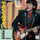 斉藤和義「やさしくなりたい」(11月2日発売)が7週ぶりにTOP10返り咲き