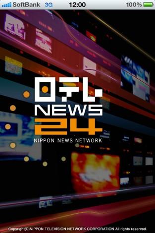 日本テレビのニュース専門チャンネル「日テレNEWS24」がスマートフォン向け公式アプリ『NEWS速報!Live+』をリリース