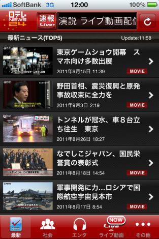 『NEWS速報!Live+』のニュース画面