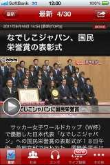 『NEWS速報!Live+』のニュース記事画面