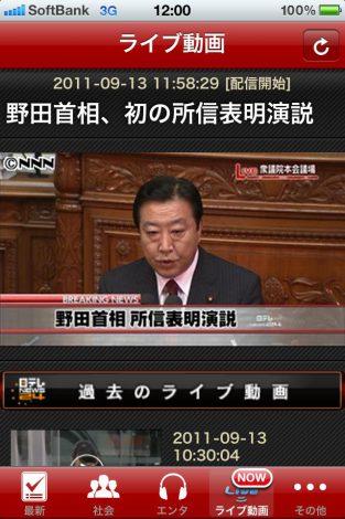 『NEWS速報!Live+』の動画ニュースは有料機能