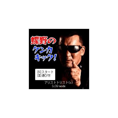 蝶野正洋の携帯電話ゲーム『蝶野のケンカキック!コレだけ遊んでりゃいいんだ、オラ!』が期間限定で配信を開始した。