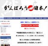 全国の街コンのスケジュールや公式サイトがひと目でわかる『街コン ジャパン公式サイト』(http://machicon.jp/)