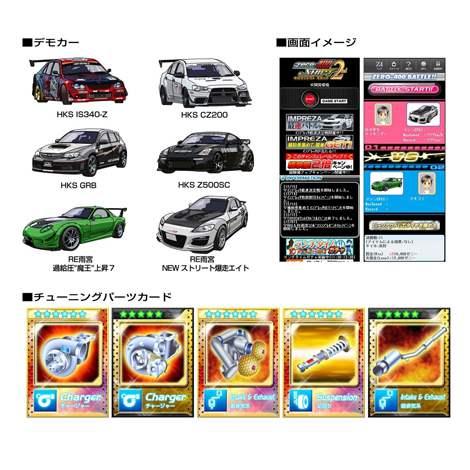 モバゲーとGREE(グリー)から、ソーシャルゲーム『Zero-400 SHIFT 2nd』(アイフリーク社)のスマートフォン版が配信された。