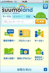 住まい探しのiPhoneアプリ『SUUMOLAND(β版)』(無料)