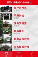 学問の神様や知恵の神様を祀っている全国30の神社を紹介している『受験の神様』(Writerhouse・税込85円)