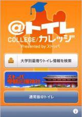 首都圏・関西主要大学の周辺や最寄り駅のトイレ情報を検索できる『@トイレカレッジ』(ライオン・無料)。