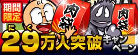 ソーシャルゲーム『キン肉マン超人タッグオールスターズ』が、ユーザー数29万人を突破した。