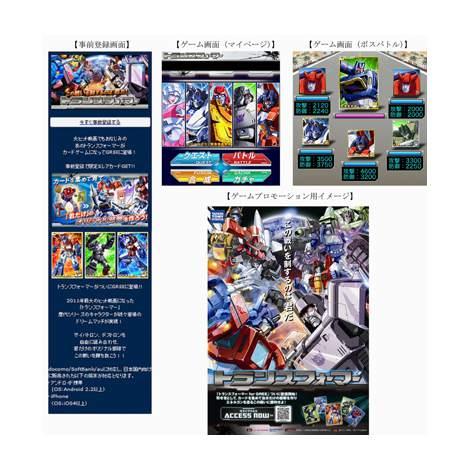 カードゲーム『トランスフォーマー for GREE』 が12日より事前登録の受付を開始した。