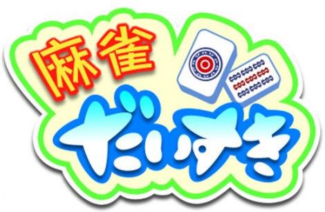 Android対応アプリ『麻雀だいすき G』シリーズが12日、リニューアルをおこなった。