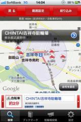 CHINTAIの駐輪場検索アプリ『ご近所駐輪場マップ』