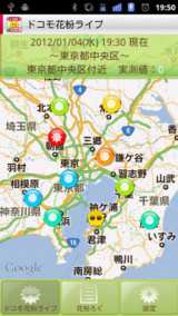 NTTドコモが提供を開始した『ドコモ花粉ライブ』
