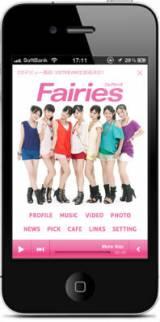 デビューに合わせて配信された『Fairies オフィシャルアプリ』
