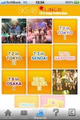 『SKE48 真夏の上方修正 2011 Zepp Collection』のマイページ