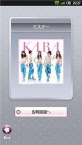 収録曲第1弾は、韓国の5人組ガールズグループ、KARAの『ミスター』。