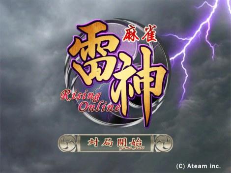 『麻雀 雷神 -Rising-』アプリがオンライン対局機能をリリースした。
