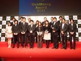 『WebMoney Award 2011』発表・授賞式が都内で行われた。