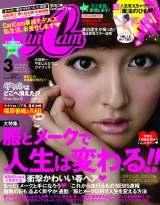 久住小春が単独初表紙を飾る『CanCam』3月号