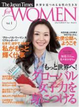 女性向けキャリアマガジン『The Japan Times for WOMEN』