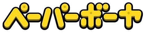 paperboy&co.とgooyaは、スマートフォン向けゲームアプリの開発・運営会社、『株式会社ペーパーボーヤ』を設立した。