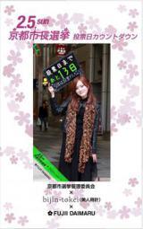 京都市長選挙(2月5日)への投票を呼び掛ける『美人時計』