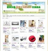 ディノスオンラインショップ内の交換対象商品特設ページ