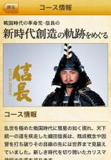 NHK大河ドラマ50周年を記念して『大河ドラマ50ドライブラリー』アプリが配信された。