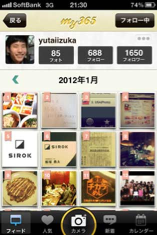 カメラSNSアプリ『My365』が50万DLを突破した。