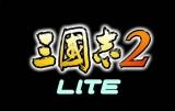 歴史シミュレーションゲーム『三國志2 LITE』がAndroid端末向けに配信された。