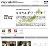 日本の地域文化や情報をテーマにしたマガジンハウスのWebマガジン『コロカル』