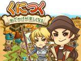 箱庭育成ソーシャルゲーム『くにつく』のスマートフォン版が配信された。