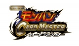 ソーシャルゲーム『みんなと モンハン カードマスター』の事前登録を開始した。