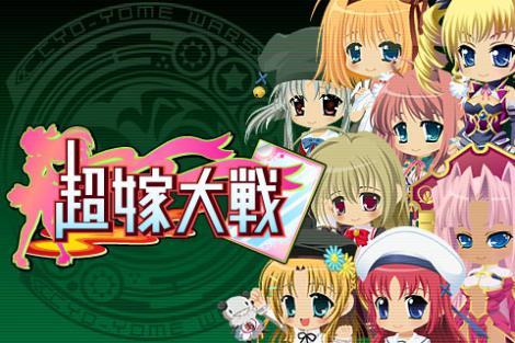 ソーシャルカードゲーム『超嫁大戦』(そらゆめ社)が、モバゲーとmixiから配信された。
