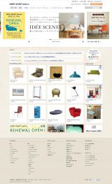 デザインを刷新した『IDEE SHOP Online(イデーショップ オンライン)』