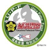 円谷プロ全面協力により作られた、福島県『ULTRA POLICE FORCE(ウルトラ警察隊)』のシンボル・ロゴ