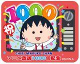 ソーシャルエコゲーム『ネットでマングローブ』とアニメ『ちびまる子ちゃん』がコラボイベントを開催した。