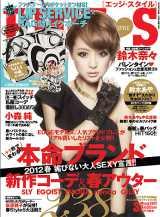 専属モデル起用からわずか3号目で単独表紙を飾った鈴木奈々 (『エッジ・スタイル』3月号/双葉社)