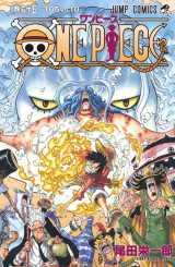 初版400万部で出荷されたコミック最新巻『ONE PIECE 65』 (C)尾田栄一郎/集英社