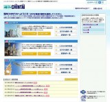 海外賃貸住宅情報サイト『海外CHINTAI』