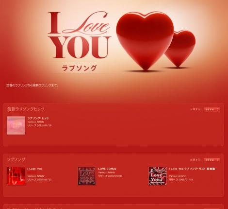 iTunes Storeでは定番から最新までを紹介するラブソング特集を展開