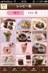200種類以上のチョコレートレシピが揃っている『明治手作りチョコレシピ』(無料)