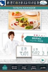 『川越達也 料理で恋を叶える10の法則 for Mobage』(無料)で男ゴコロを掴む料理